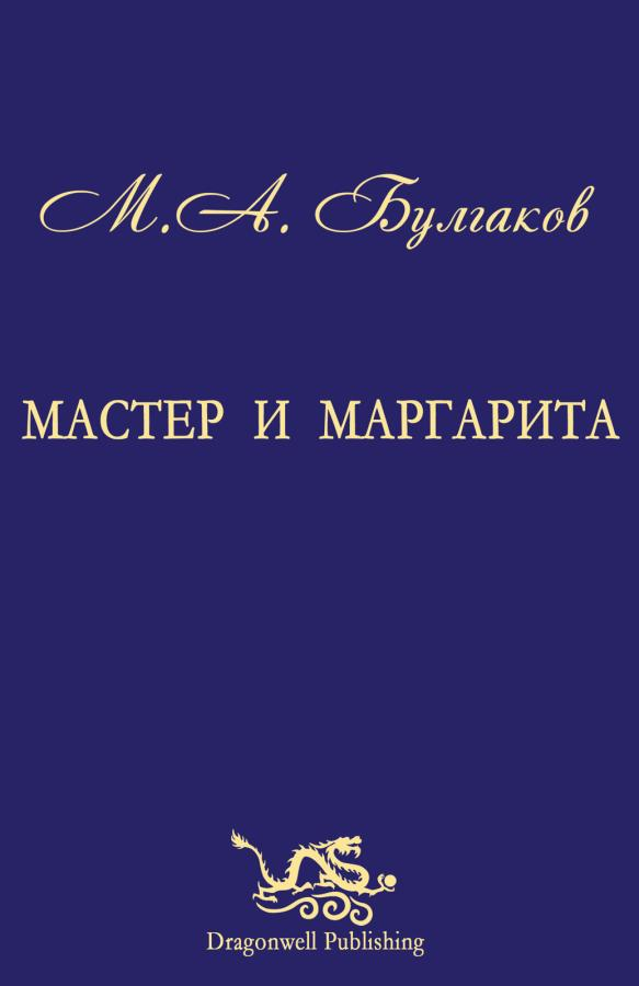 Master and Margarita by Mikhail Bulgakov (in Russian)